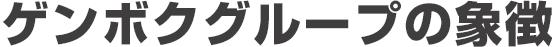 ゲンボクグループの象徴
